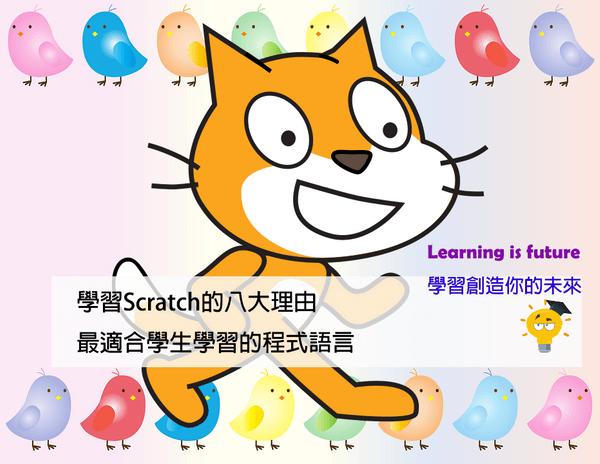 學習Scratch的八大理由,最適合學生學習的程式語言