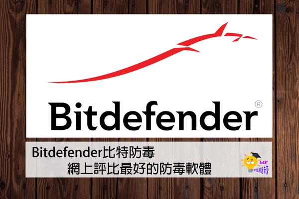【防毒軟體評價】Bitdefender比特防毒,網上評比最好的防毒軟體