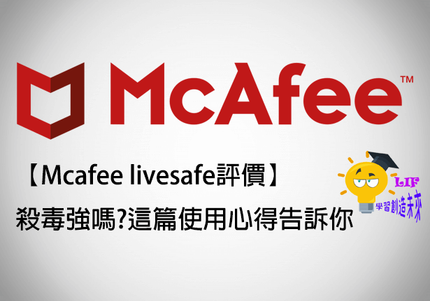 【Mcafee livesafe評價】殺毒強嗎?這篇使用心得告訴你