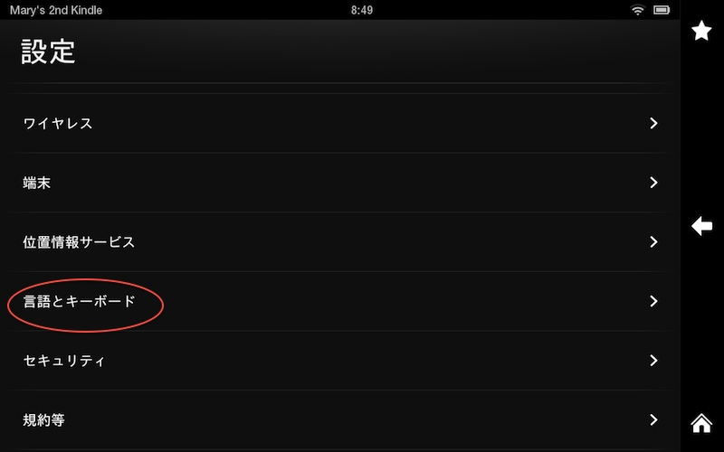 How to get Japanese Input on Kindle Fire (without rooting