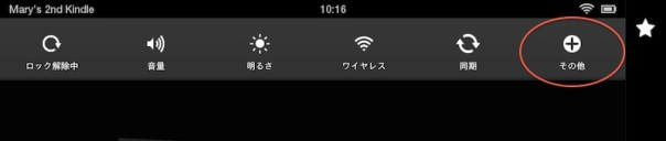 kindle-fire-japanese-input-getting-back-2