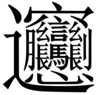 kanji-overload