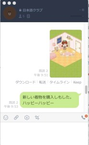 japanese-learners-line-group