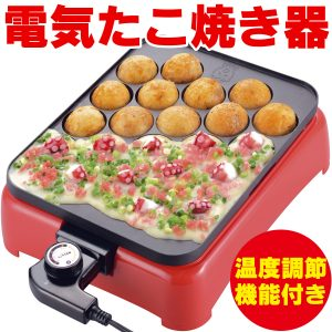 Electric Takoyaki set