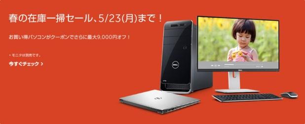 Dell japon