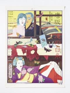 唐十郎作、蜷川幸雄演出、沢田研二主演 「唐版滝の白糸」 会場は調布の大映撮影所。