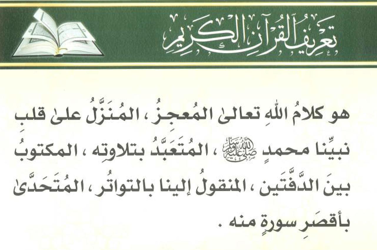 Tajwid Mussawar Coran Définition