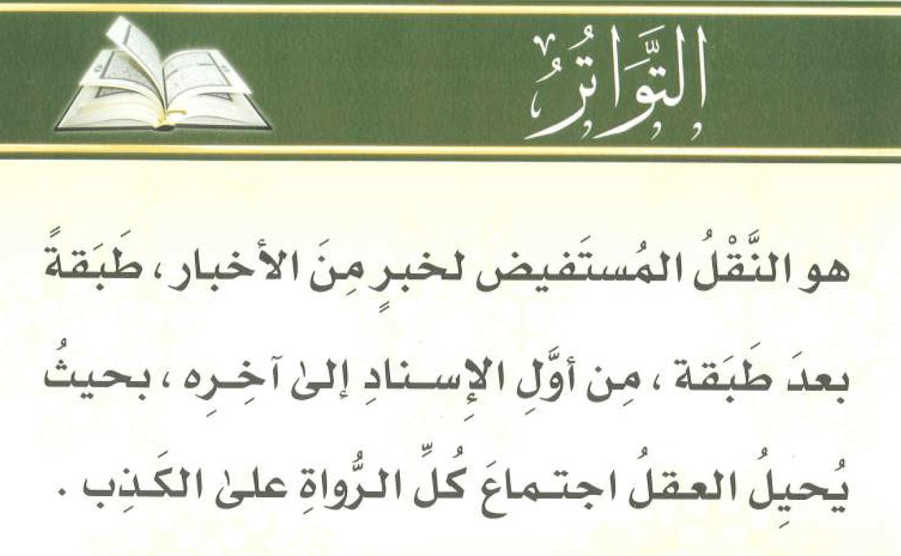 Tajwid Mussawar Dr Ayman Tawator