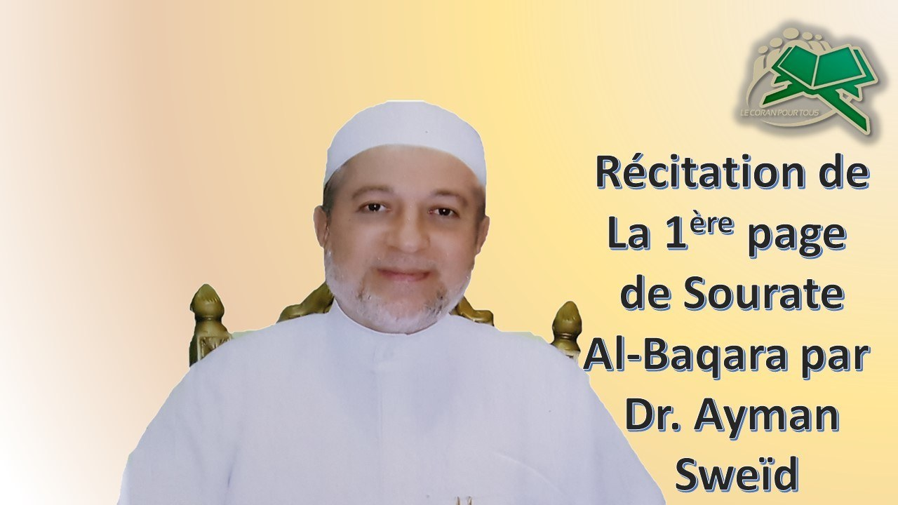 dr Ayman baqara Tajwid le Coran pour tous Formation Nourania en ligne
