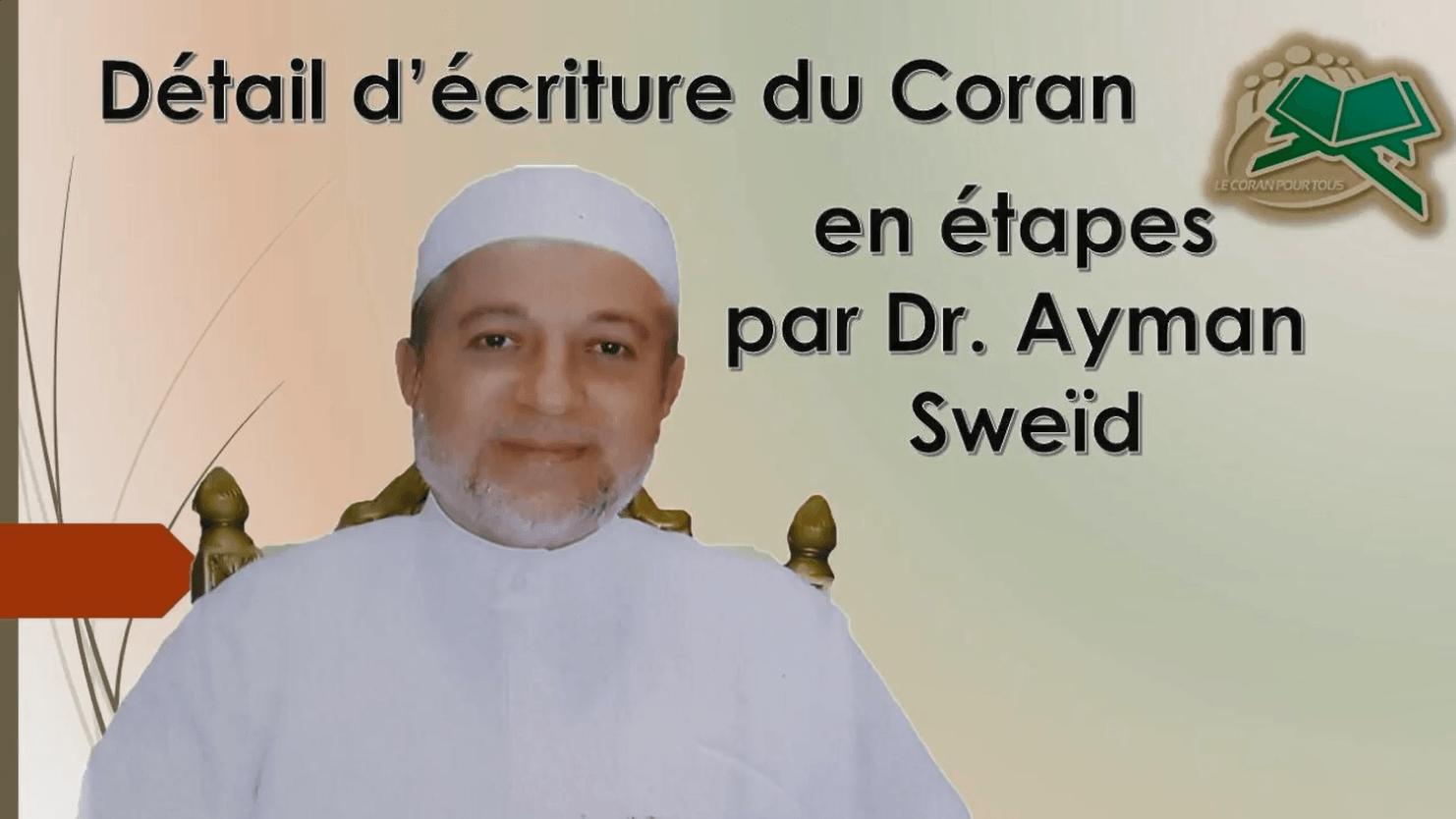 transmission du Coran dr Ayman Tajwid le Coran pour tous Formation Nourania en ligne