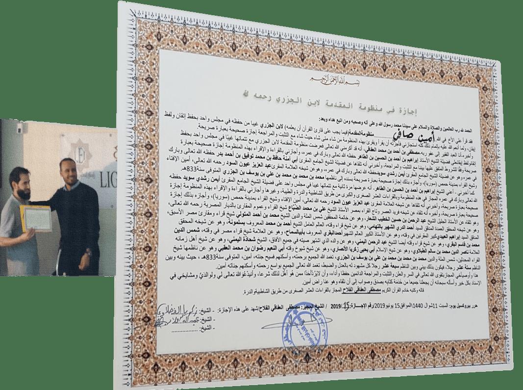 Ijaza de Jazariyah Le Coran Pour Tous Amine Safi