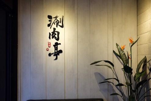 新竹市|涮肉亭頂級麻辣鴛鴦鍋 高性價比 海鮮蔬菜菇類新鮮 天使紅蝦吃到飽只要 488