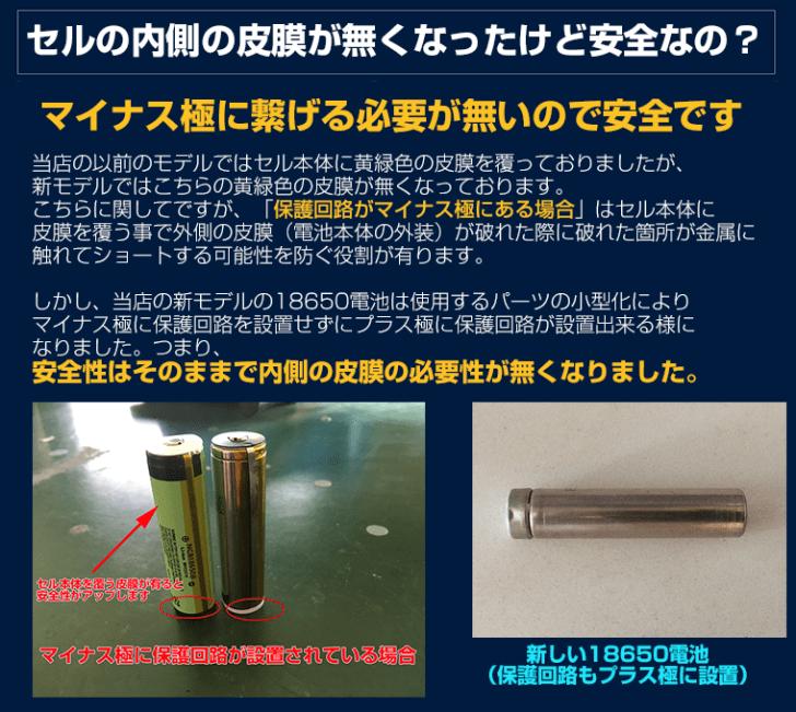 18650・10_setsumei