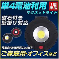 作業灯 ledマグネット式ライト