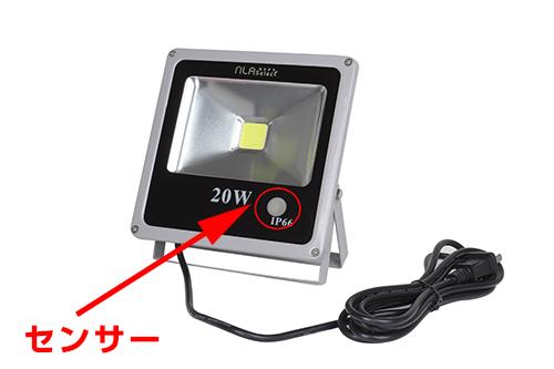 20wセンサ式投光器