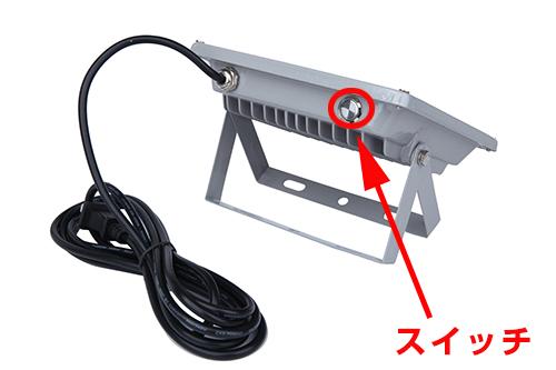 20w投光器 センサータイプ