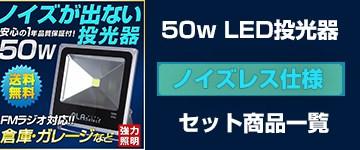 50w投光器(ノイズレス仕様)