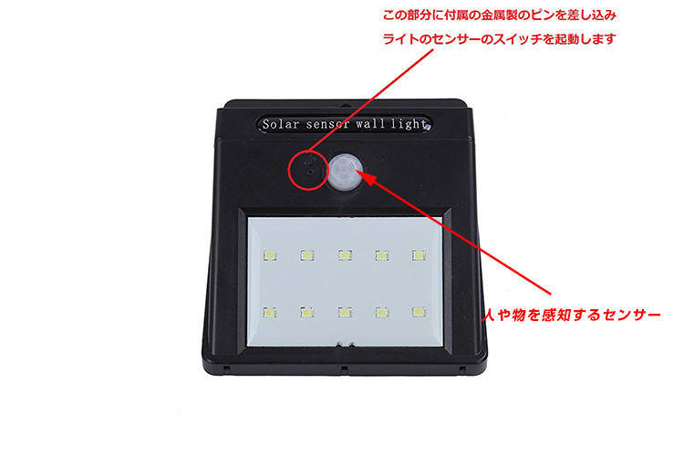 センサー式照明の説明写真