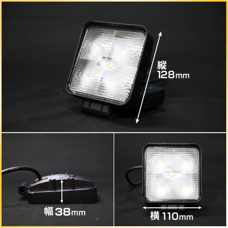 15w作業灯の商品サイズ