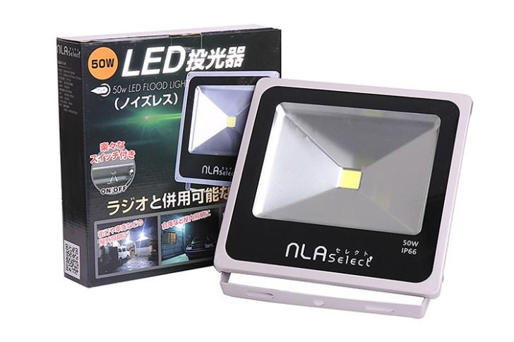 LED投光器50w ノイズレス