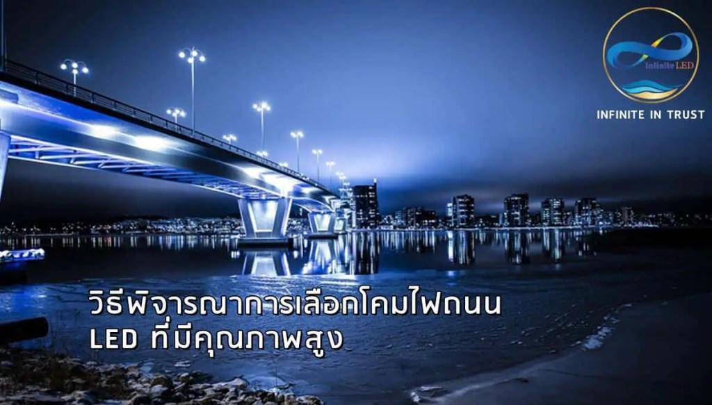 การเลือกโคมไฟถนน LED ไฟฟ้า ส่อง สว่าง ถนน โคม ไฟ ถนน สาธารณะ หลักการ ทำงาน ของ ไฟ ถนน