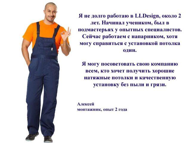 """Алексей, монтажник - """"О работе в компании"""""""