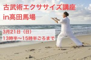 古武術エクササイズ講座3月21日開催