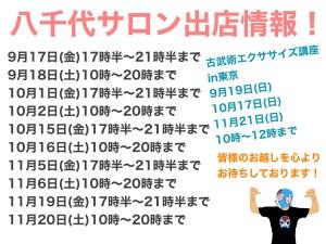 八千代サロン9月〜11月出店情報
