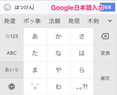 Google日本語入力の変換能力