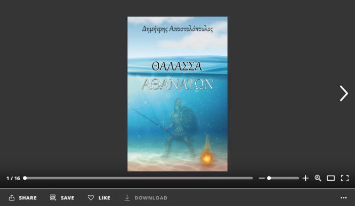 Θάλασσα αθανάτων - Flipbook