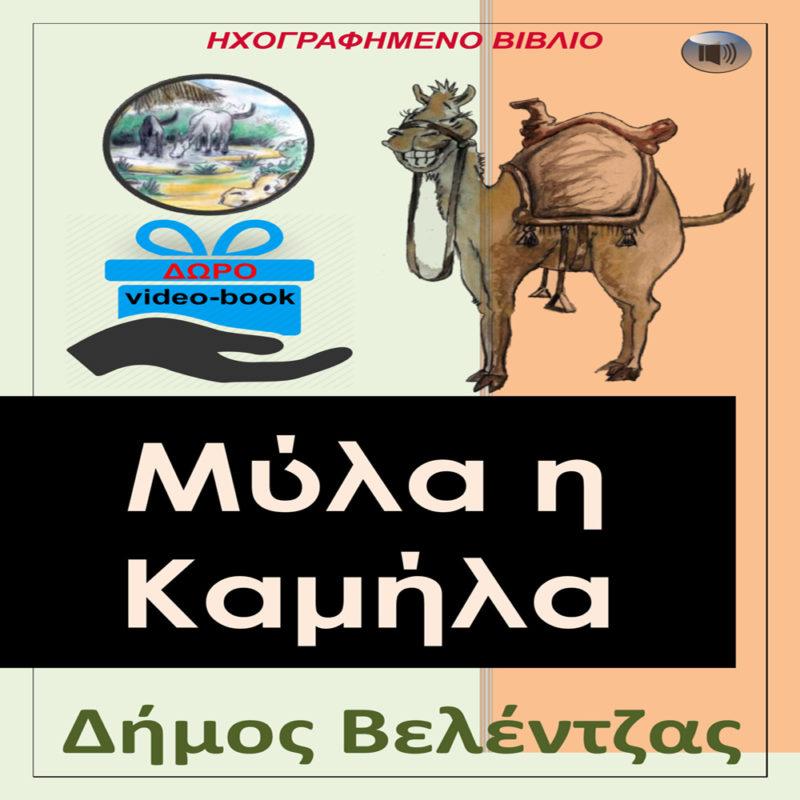 Μύλα η Καμήλα (Audiobook)