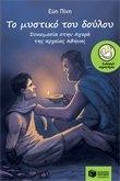 Το μυστικό του δούλου: Συνωμοσία στην αγορά της αρχαίας Αθήνας - Πίνη Εύη