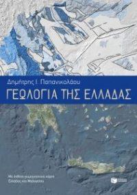 Γεωλογία της Ελλάδας - Παπανικολάου Ι. Δημήτρης