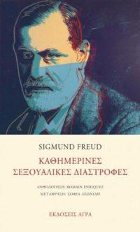 Καθημερινές σεξουαλικές διαστροφές -Freud Sigmund