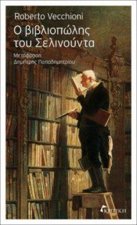 Ο βιβλιοπώλης του Σελινούντα - Roberto Vecchioni