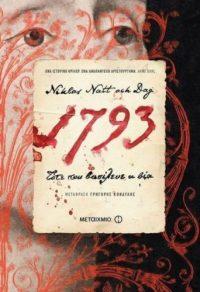 1793: Τότε που βασίλευε η βία - Niklas Natt och Dag