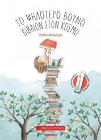 Το ψηλότερο βουνό βιβλίων στον κόσμο - Bonilla Rocio