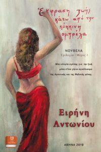 Έκφραση ζωής κάτω απο την κόκκινη ομπρέλα - Αντωνίου Ειρήνη