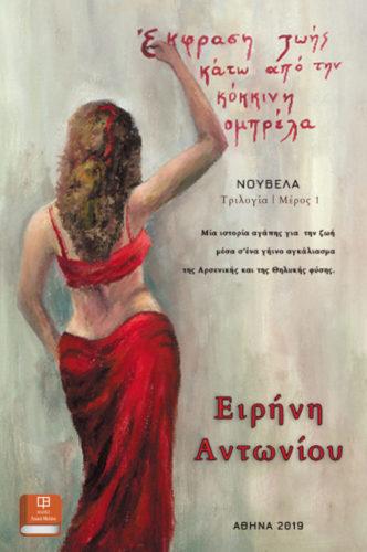 Έκφραση ζωής κάτω απο την κόκκινη ομπρέλα – Αντωνίου Ειρήνη