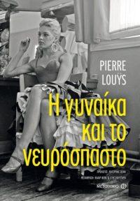 Η γυναίκα και το νευρόσπαστο - Pierre Louys