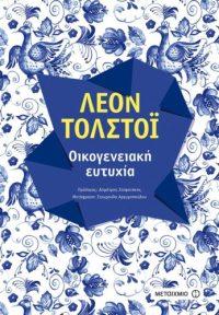 Οικογενειακή ευτυχία - Leon Tolstoy