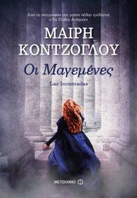 Οι Μαγεμένες - Κόντζογλου Μαίρη