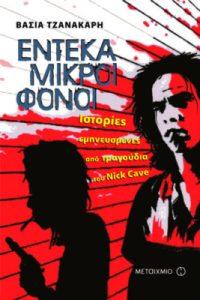Έντεκα μικροί φόνοι. Ιστορίες εμπνευσμένες από τραγούδια του Nick Cave - Τζανακάρη Βάσια
