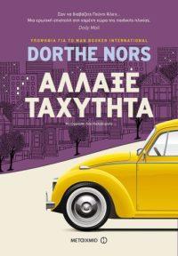 Άλλαξε ταχύτητα - Dorthe Nors
