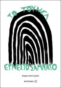 Το τούνελ - Ernesto Sabato