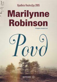 Ρουθ - Marilynne Robinson