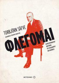 Φλέγομαι - Torbjorn Safve