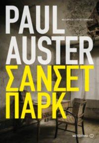 Σάνσετ Παρκ - Paul Auster