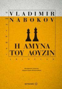 Η άμυνα του Λούζιν - Vladimir Nabokov