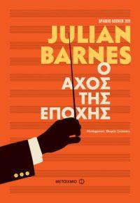Ο αχός της εποχής - Julian Barnes